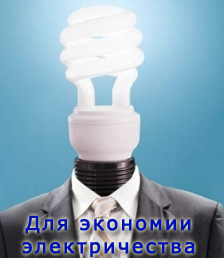 top_electrichestvo